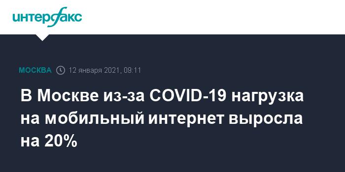 В Москве из-за COVID-19 нагрузка на мобильный интернет выросла на 20%