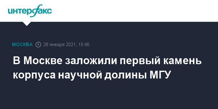 В Москве заложили первый камень корпуса научной долины МГУ