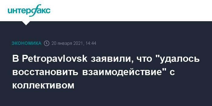 """В Petropavlovsk заявили, что """"удалось восстановить взаимодействие"""" с коллективом"""
