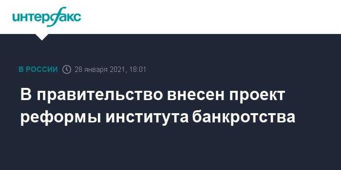 В правительство внесен проект реформы института банкротства