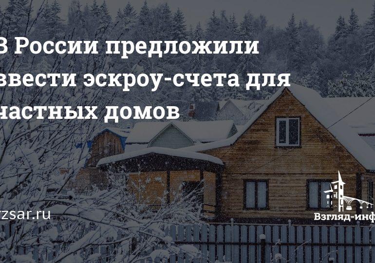 В России хотят ввести эскроу-счета для частных домов