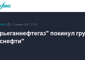 """Варьеганнефтегаз"" покинул группу ""Роснефти"""
