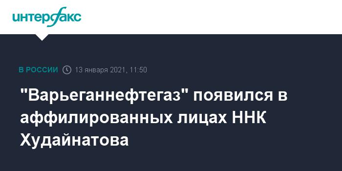 """""""Варьеганнефтегаз"""" появился в аффилированных лицах ННК Худайнатова"""