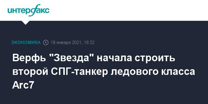 """Верфь """"Звезда"""" начала строить второй СПГ-танкер ледового класса Arc7"""