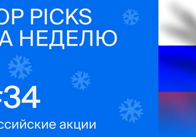 Видео. Top Picks на российском рынке акций