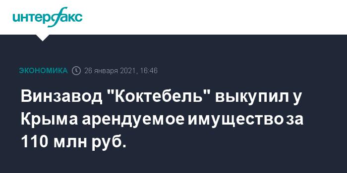 """Винзавод """"Коктебель"""" выкупил у Крыма арендуемое имущество за 110 млн руб."""