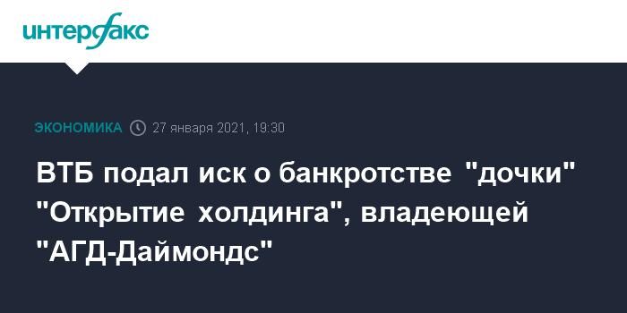 """ВТБ подал иск о банкротстве """"дочки"""" """"Открытие холдинга"""", владеющей """"АГД-Даймондс"""""""