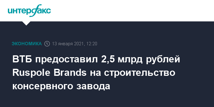 ВТБ предоставил 2,5 млрд рублей Ruspole Brands на строительство консервного завода