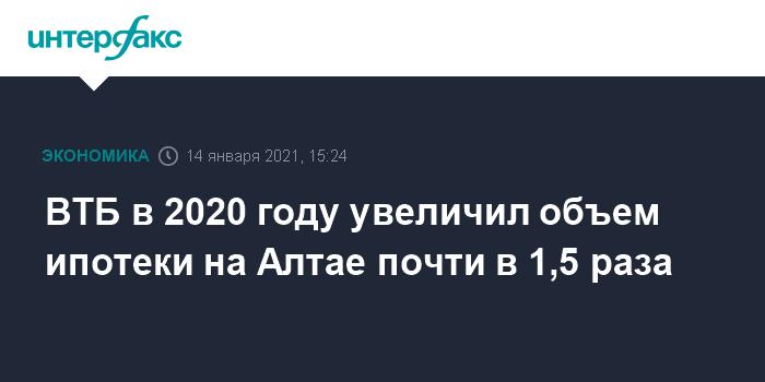 ВТБ в 2020 году увеличил объем ипотеки на Алтае почти в 1,5 раза