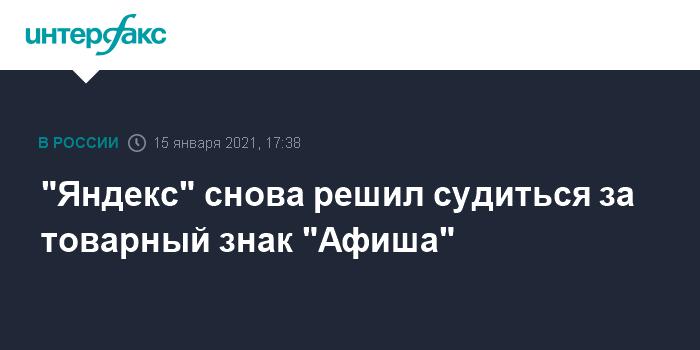 """""""Яндекс"""" снова решил судиться за товарный знак """"Афиша"""""""