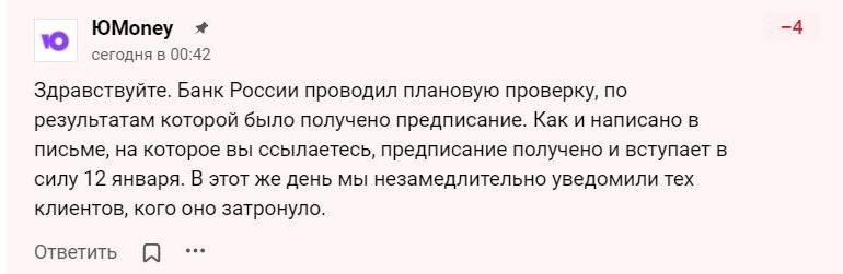 «ЮMoney» попал под ограничения Банка России