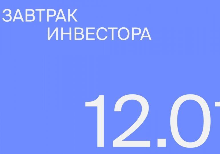 Завтрак инвестора. Российский рынок продолжает обновлять вершины