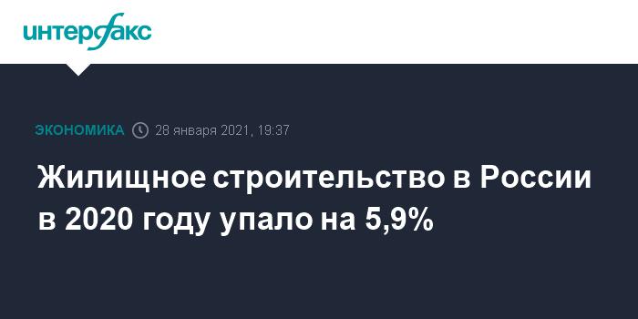 Жилищное строительство в России в 2020 году упало на 5,9%