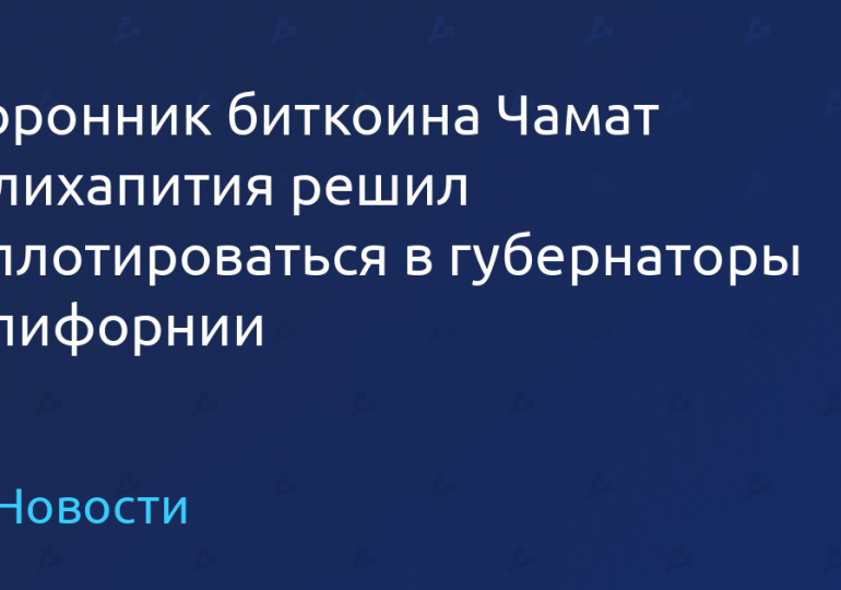 Жительница Волгограда лишилась почти 1 млн рублей в попытке вложить в биткоин